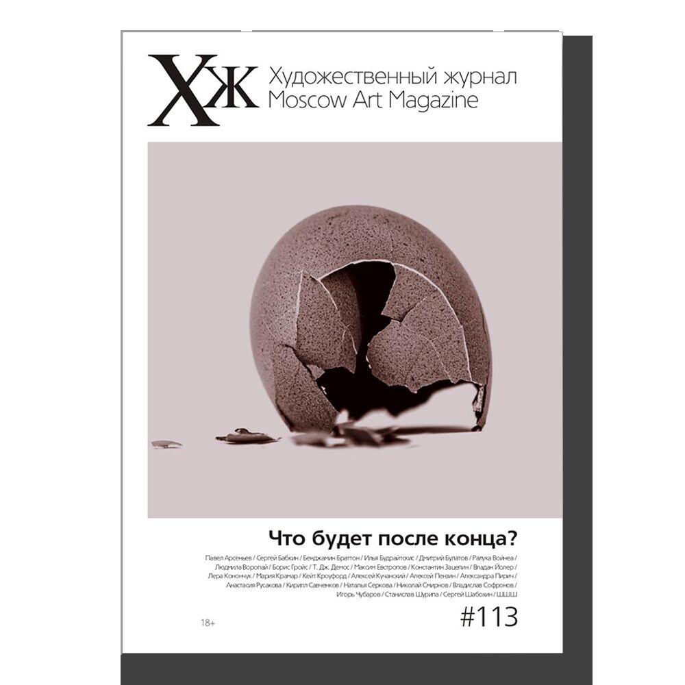 Moscow Art Magazine No 113