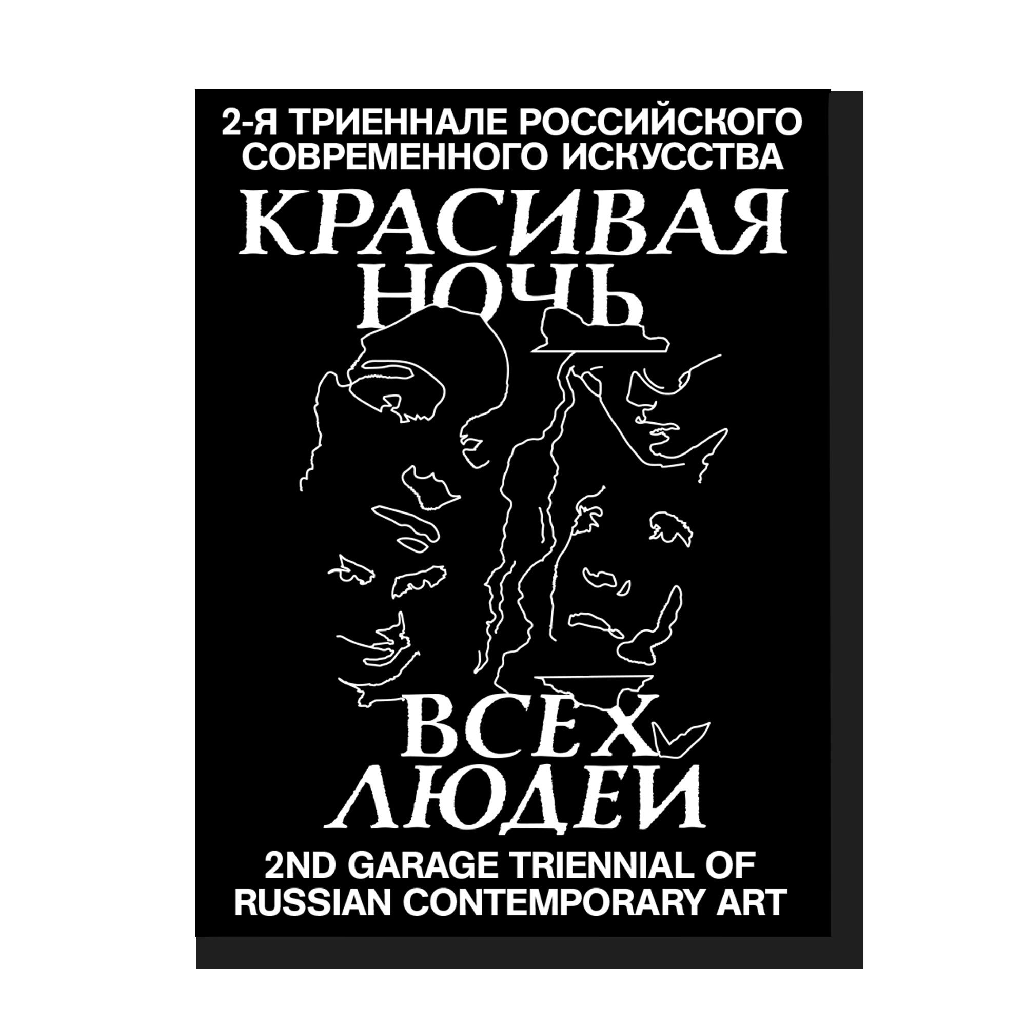 2nd Garage Triennial of Russian Contemporary Art Guide