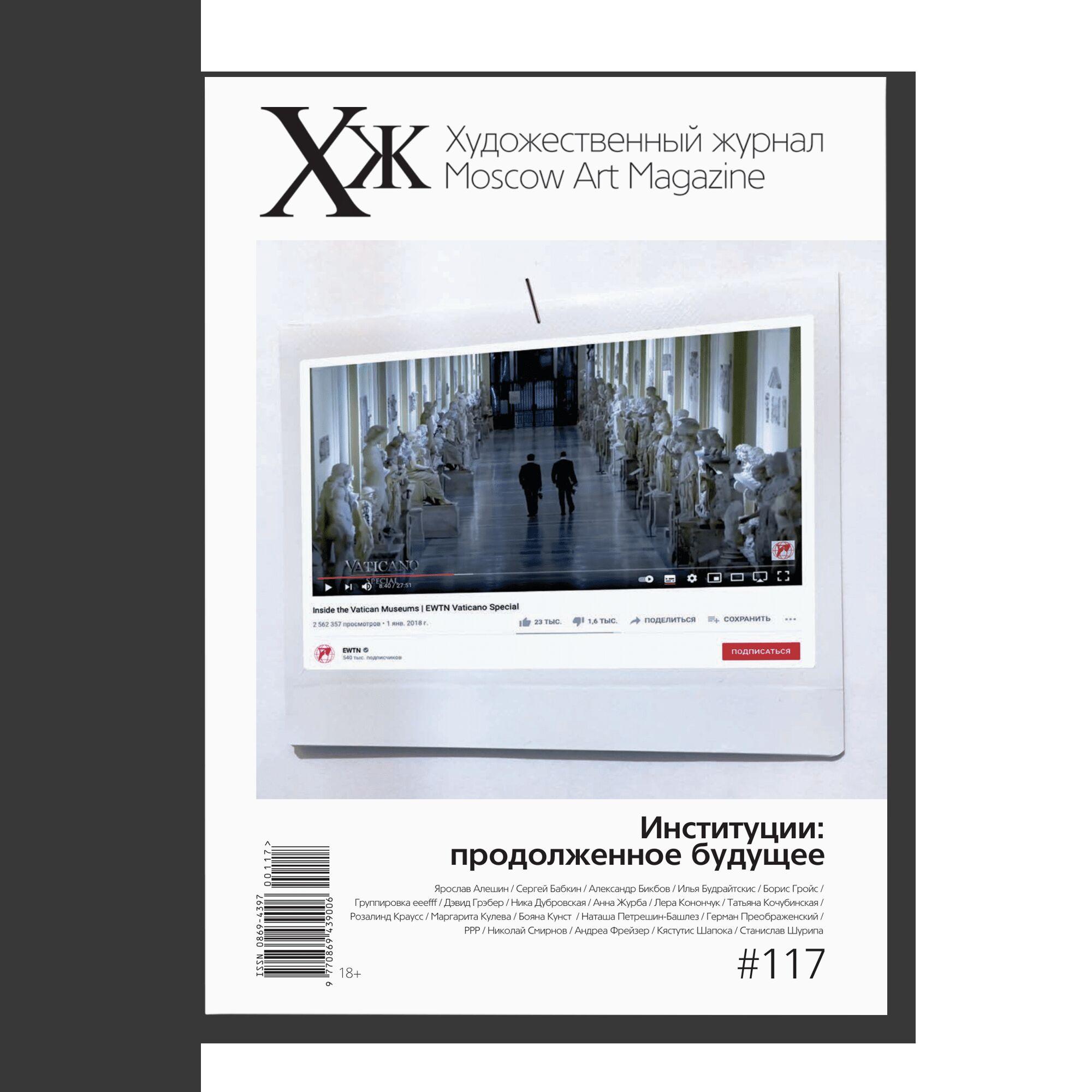 Moscow Art Magazine No 117