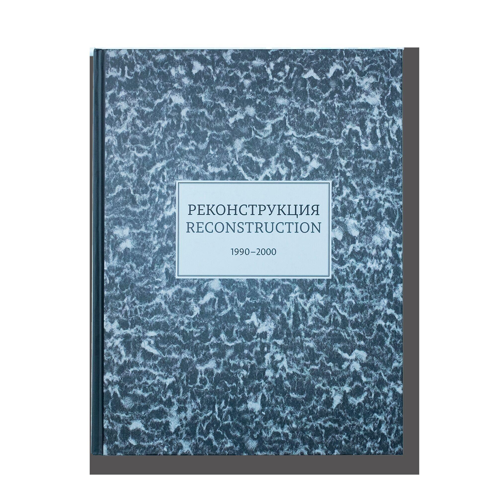Реконструкция. Reconstruction. 1990–2000. Часть 2