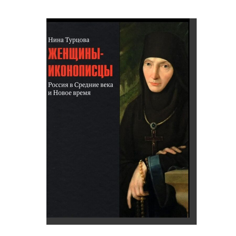 Women's Icon Painting. Russia in the Middle Ages and Modern Times