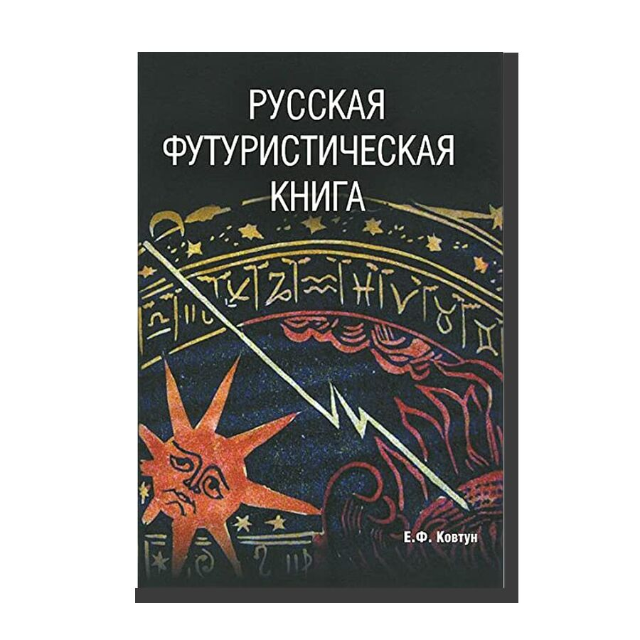 Russian Futuristic Book