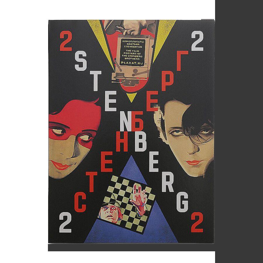 Набор открыток «2 Стенберг 2»