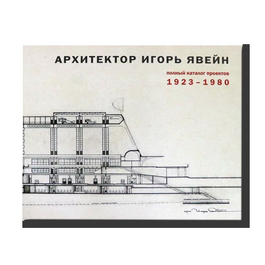 Architect Igor Yavein. Complete Catalogueof Projects 1923-1980