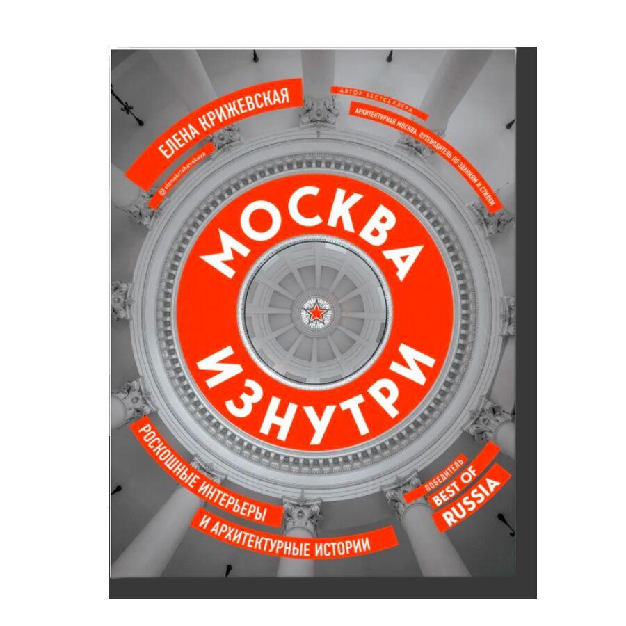 Москва изнутри: роскошные интерьеры и архитектурные истории