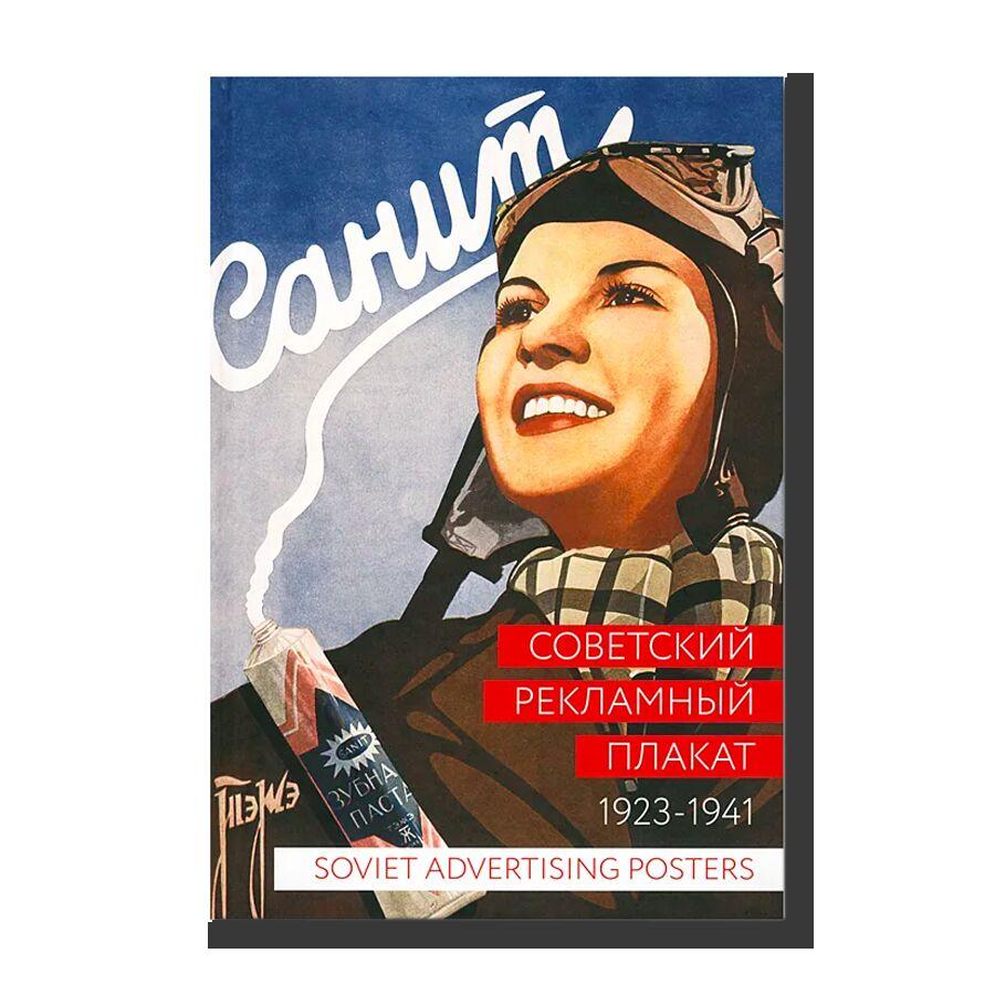 Советский рекламный плакат 1923-1941