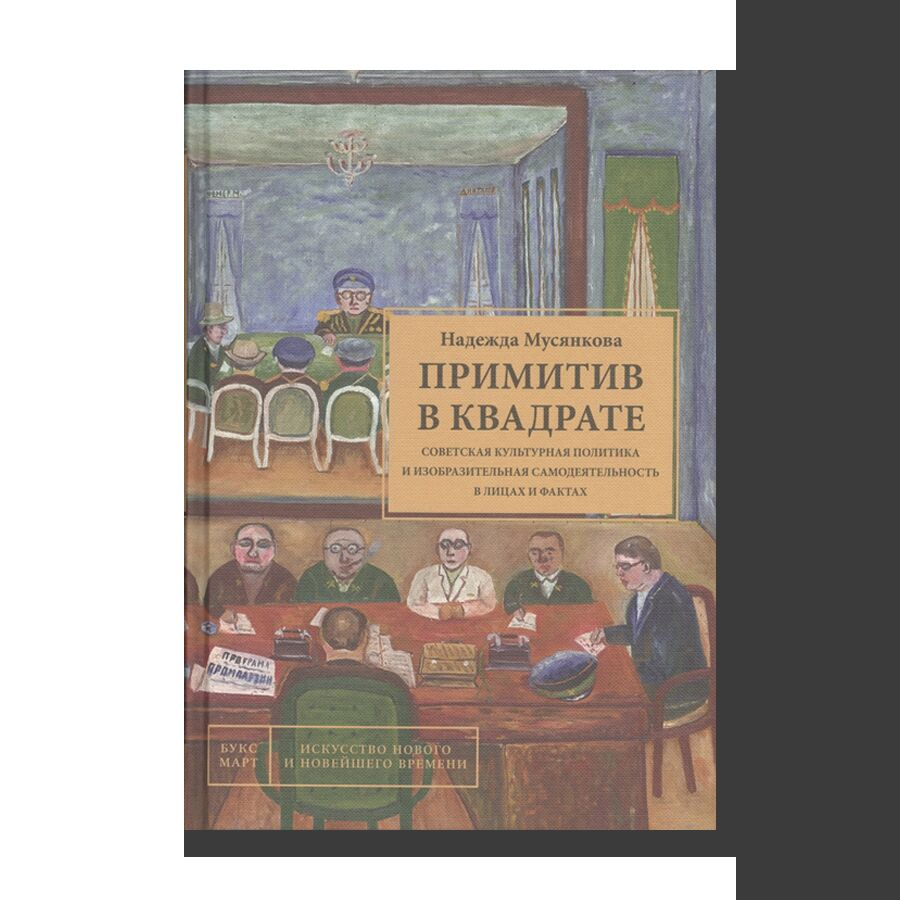 Primitive Squared. Soviet Cultural Policy and Amateur Art in Persons and Facts