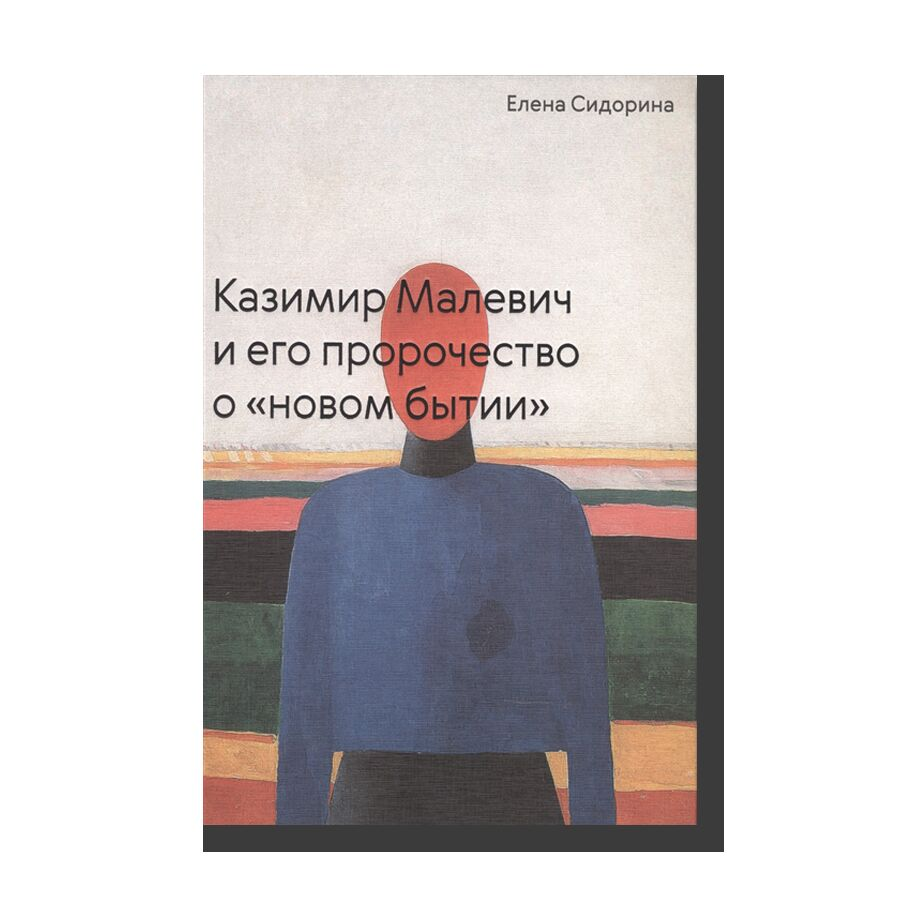 """Kazimir Malevich and His Prophecy On the """"New Genesis"""""""