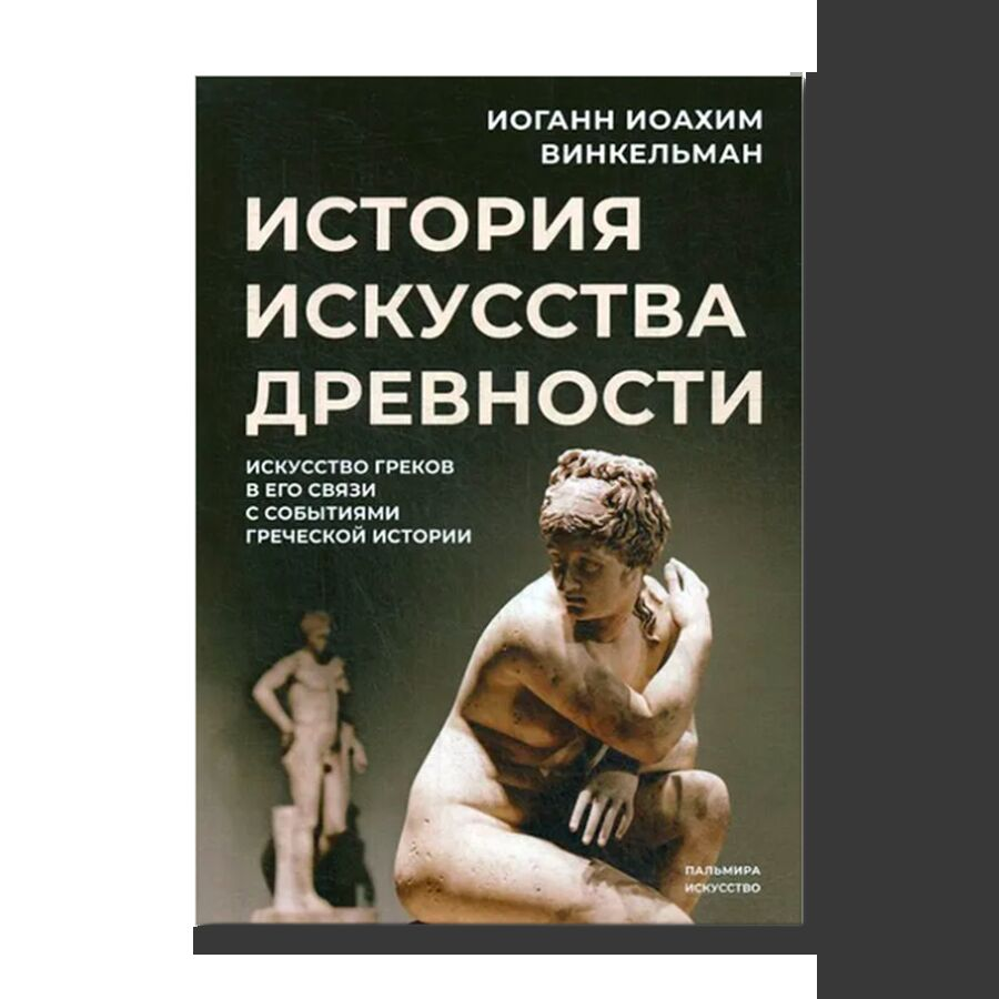 History of the Art of Antiquity