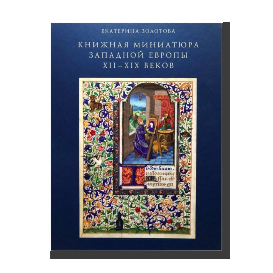 Book Miniatures of Western Europe 12th-19th Centuries. Research and Attribution