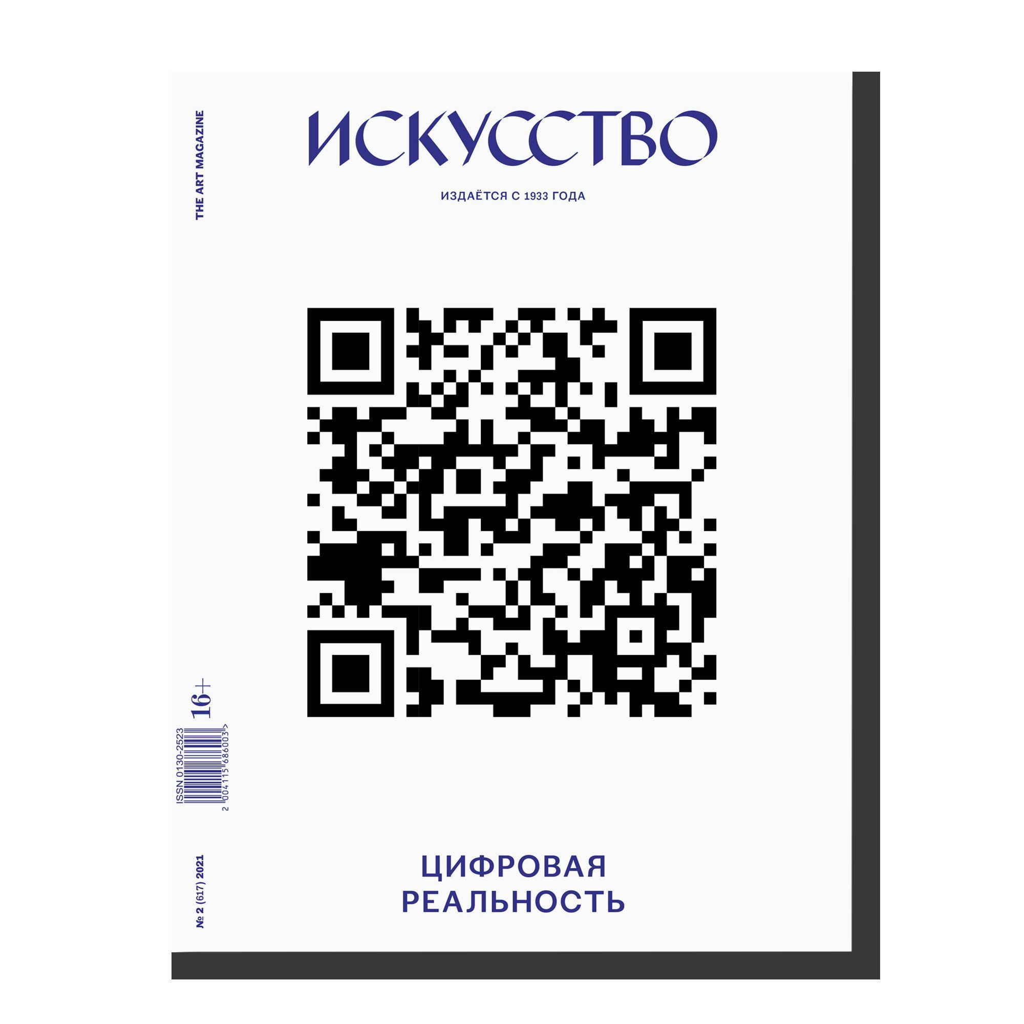 """Magazine """"Iskusstvo"""" No 2 (2021)"""