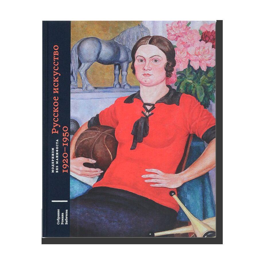 Modernism Without a Manifesto. Russian Art 1920-1950