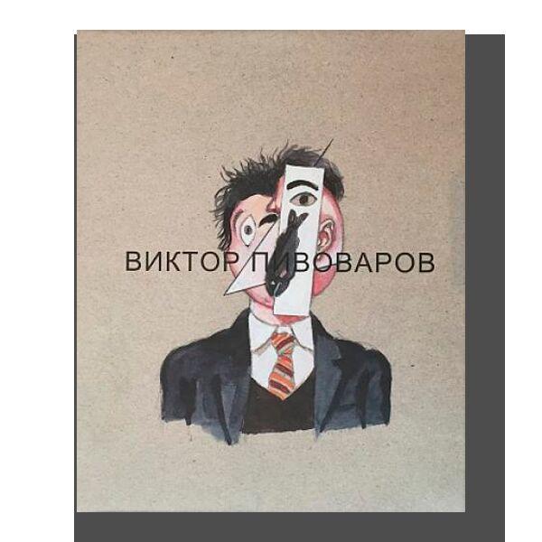 Виктор Пивоваров. Комплект из 2-х альбомов