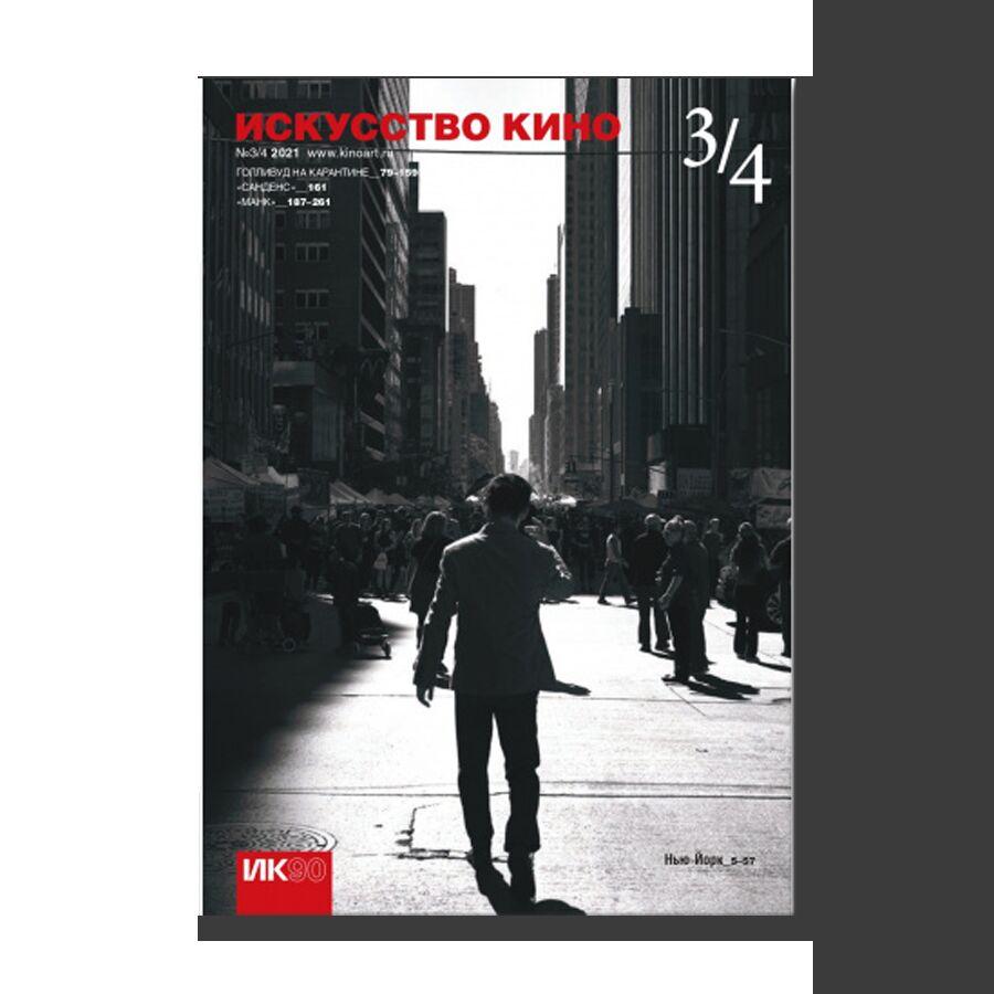 Журнал «Искусство кино» №3-4/2021