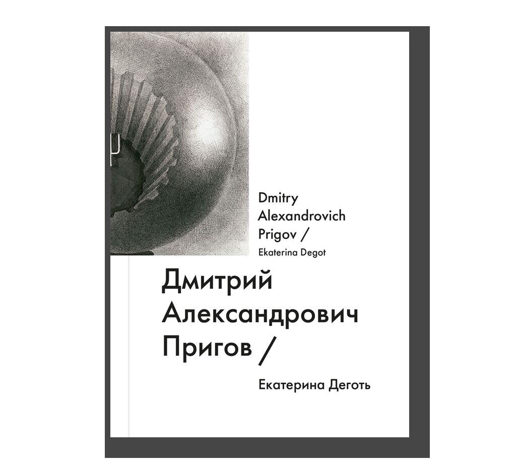 Дмитрий Александрович Пригов / Dmitry Alexandrovich Prigov