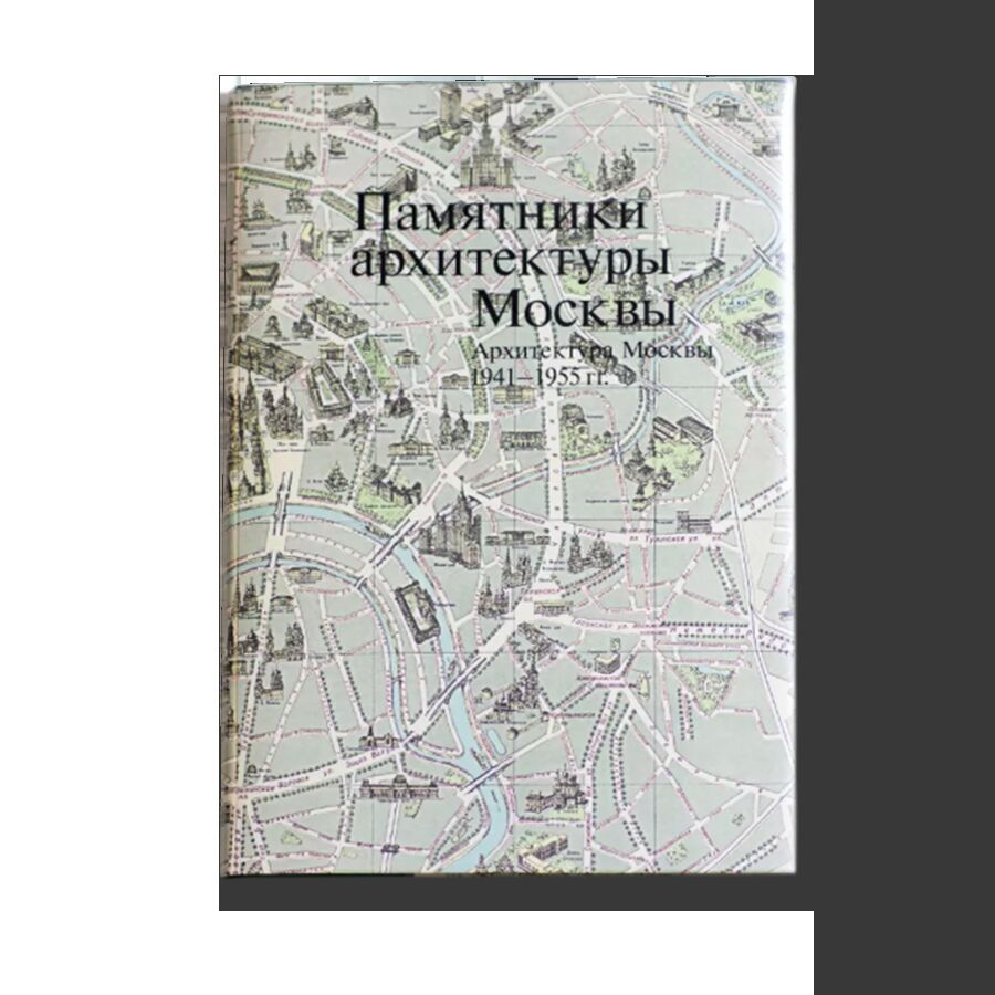 Architectural Monuments of Moscow. Moscow Architecture 1941-1955