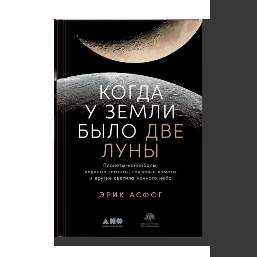 Когда у Земли было две Луны: Планеты-каннибалы, ледяные гиганты, грязевые кометы и другие светила ночного неба