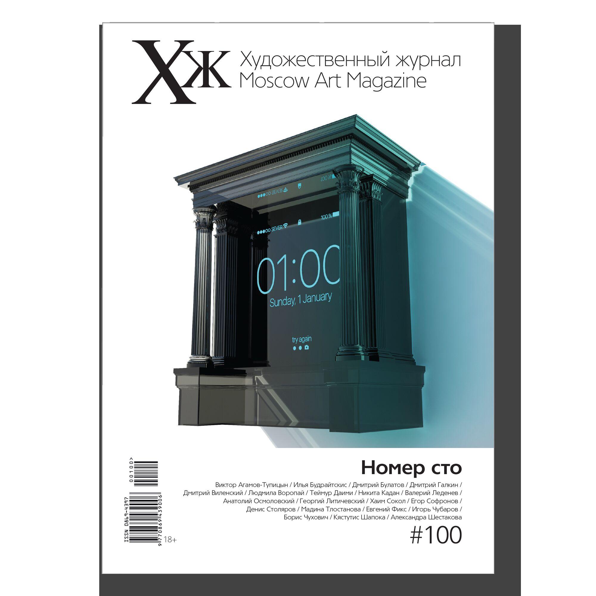 Художественный журнал № 100