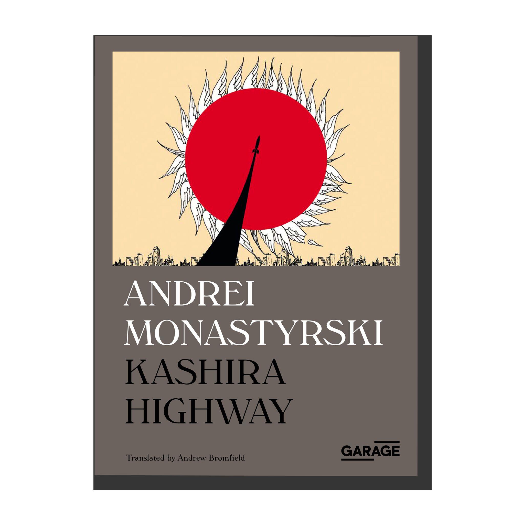 "Andrei Monastyrski ""Kashira Highway"""