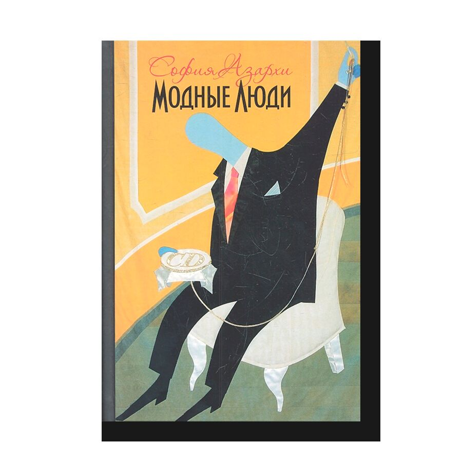 Stylish People: Introduction To The History Of Modern Artistic Gestures