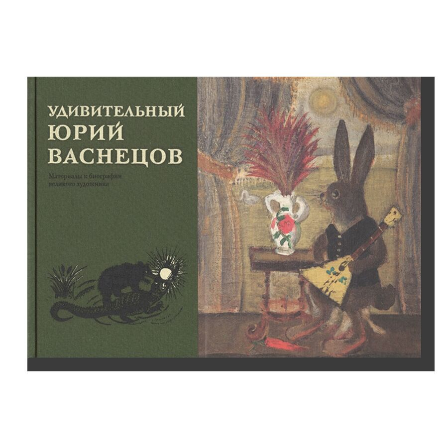 Marvelous Yuri Vasnetsov. Materials for the Biography of the Great Artist