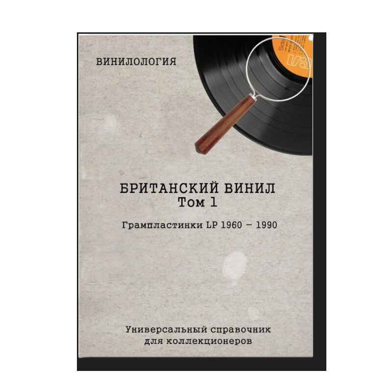 Винилология. Британский винил, Том 1. Грампластинки LP 1960-1990