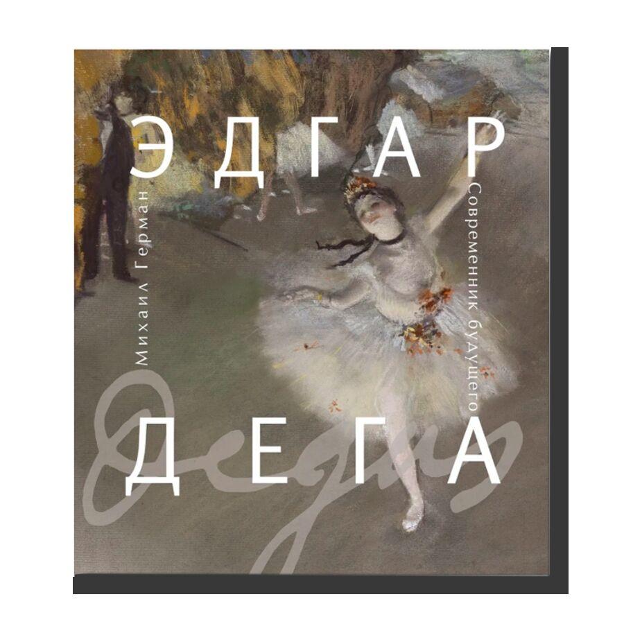 Edgar Degas. Contemporary of the Future