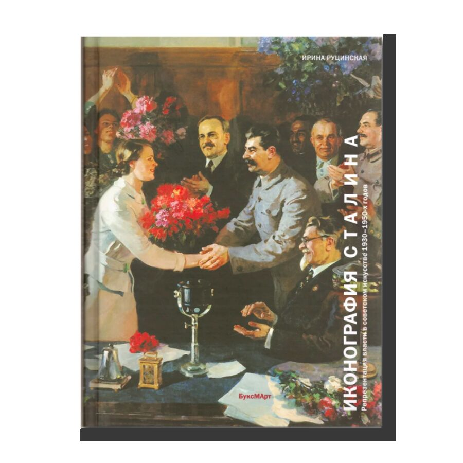 Iconography of Stalin. Representation of Power in Soviet Art 1930-1950s