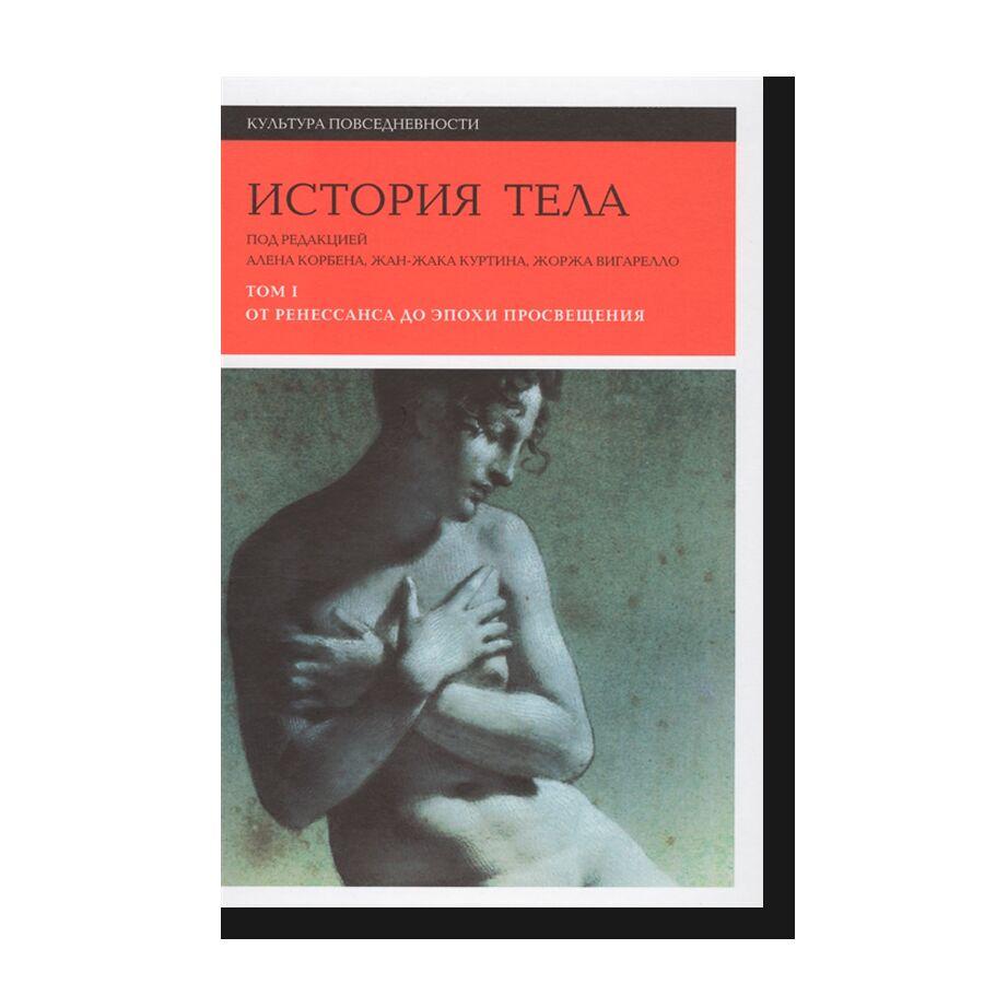 A Hexagonal History of the Body. Volume I