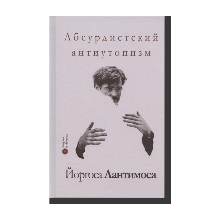 The Absurdist Dystopia of Yorgos Lanthimos