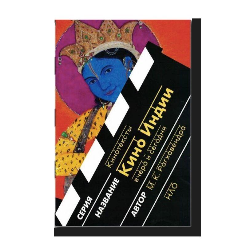 50 Indian Film Classics