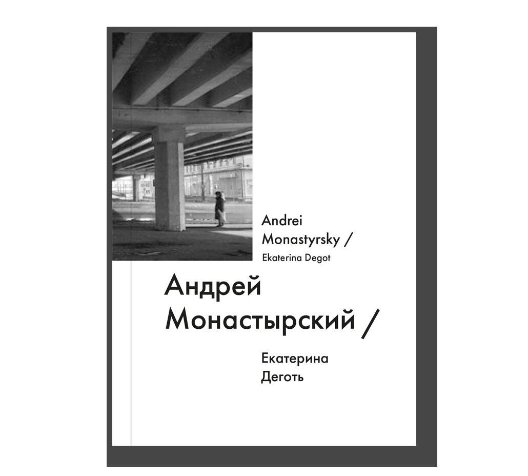 Andrei Monastyrsky