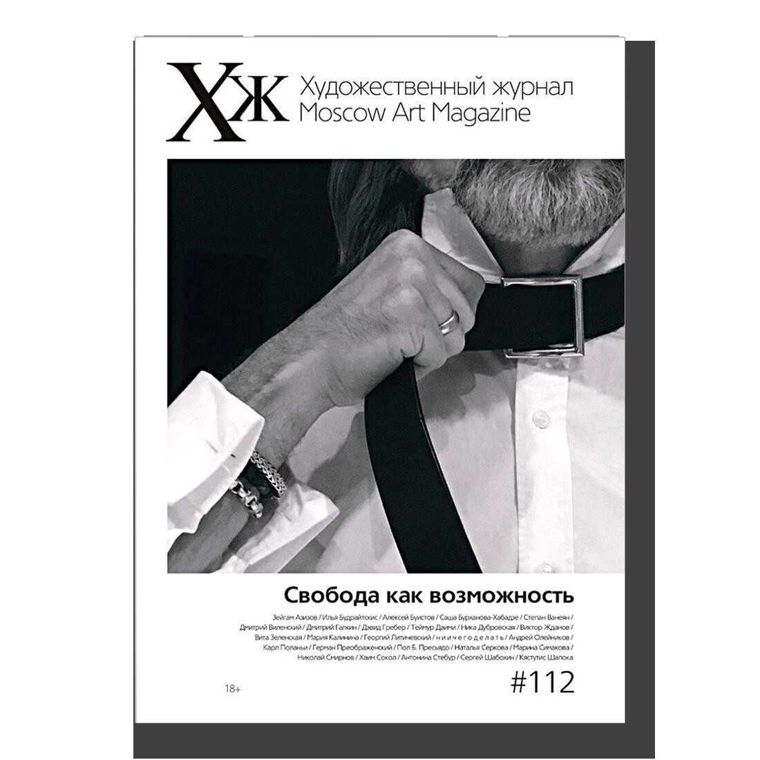 Художественный журнал №112
