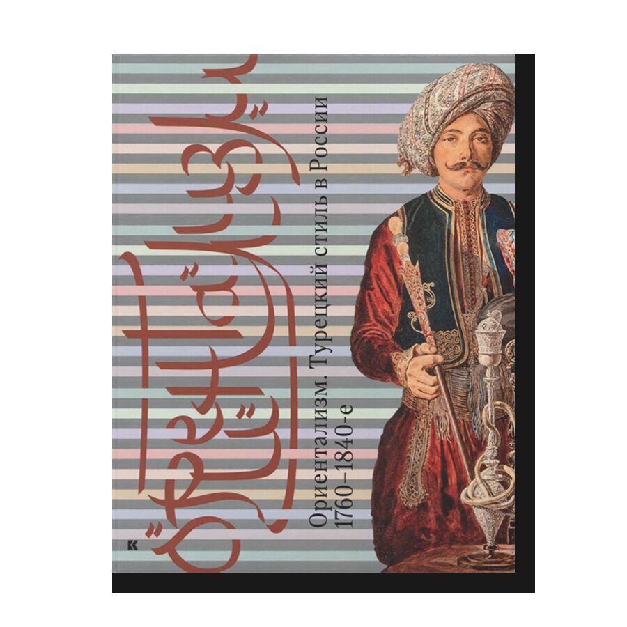 Ориентализм. Турецкий стиль в России. 1760-1840-е