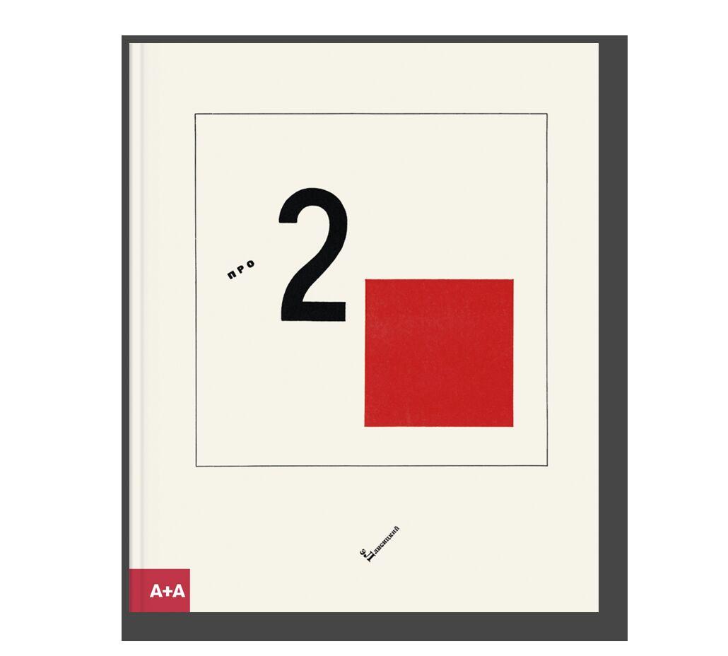 Супрематический сказ про два квадрата