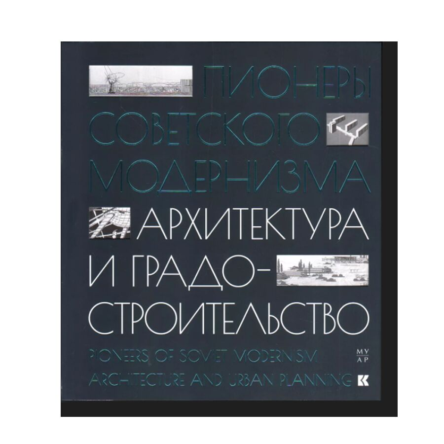 Pioneers of Soviet Modernism: Architecture and Urban Planning