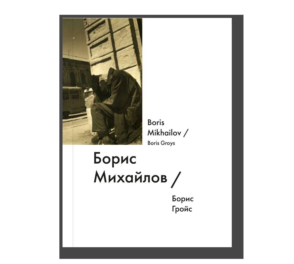 Борис Михайлов / Boris Mikhailov