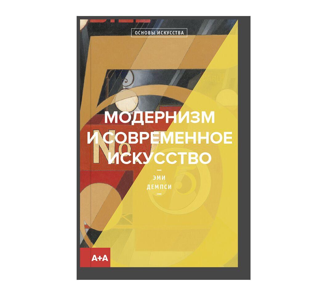 Модернизм и современное искусство