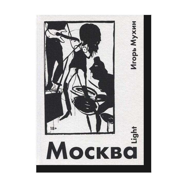Москва Light