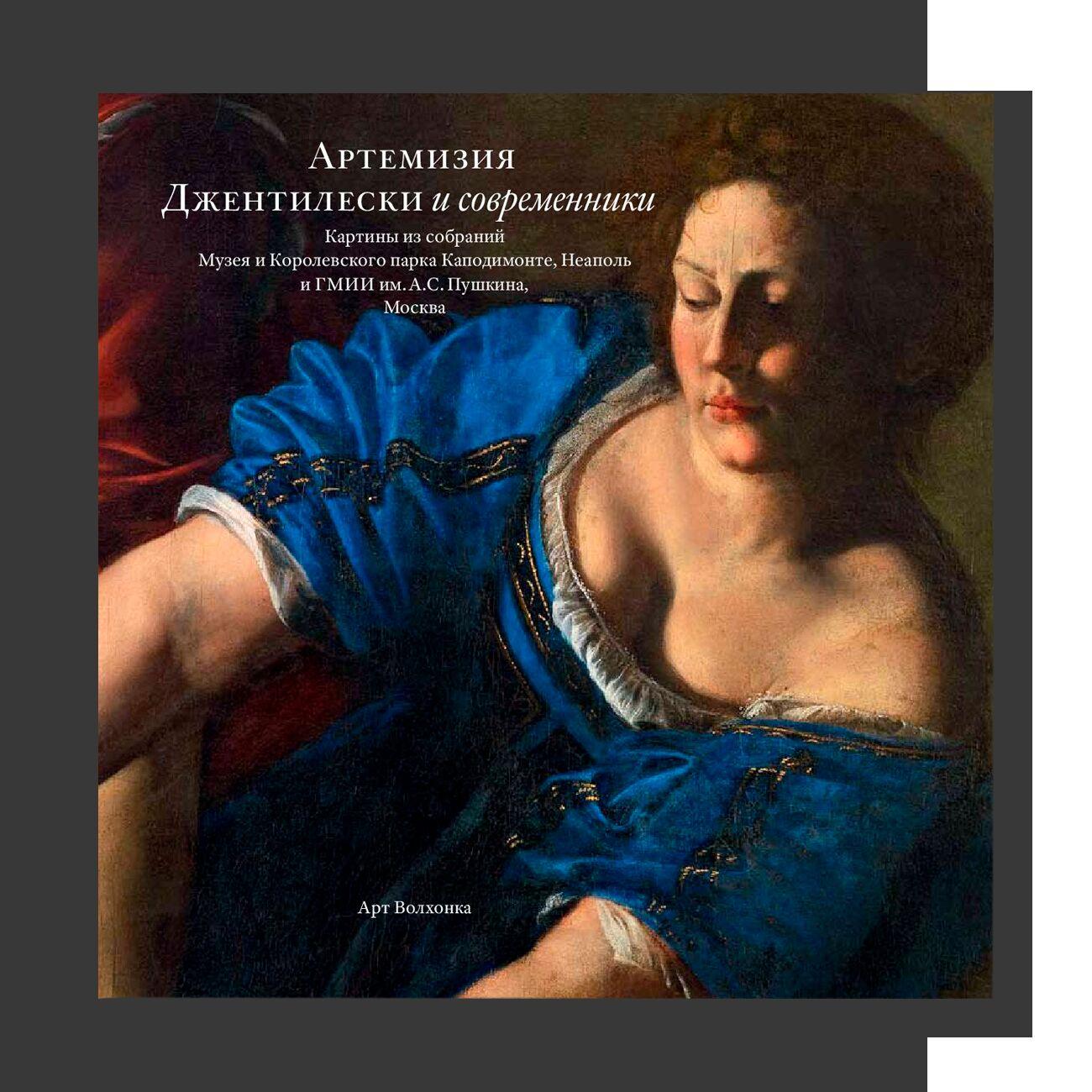 Artemisia Gentileschi with contemporaries