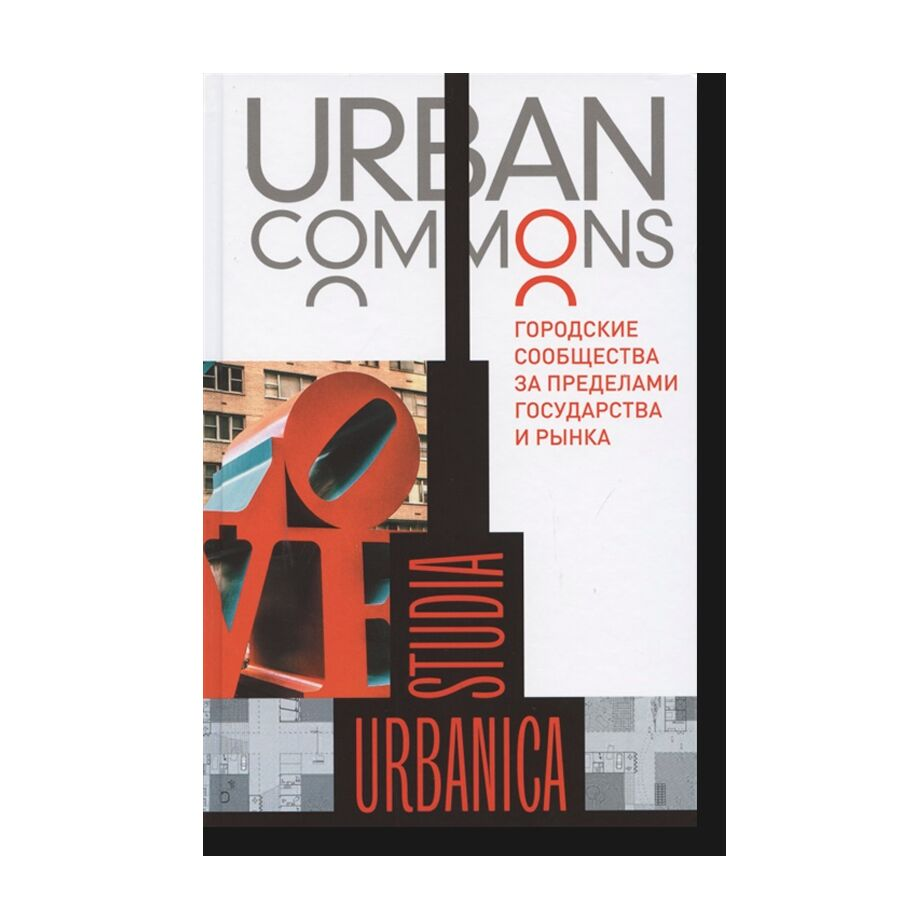 Urban Commons Moving Beyond State and Market