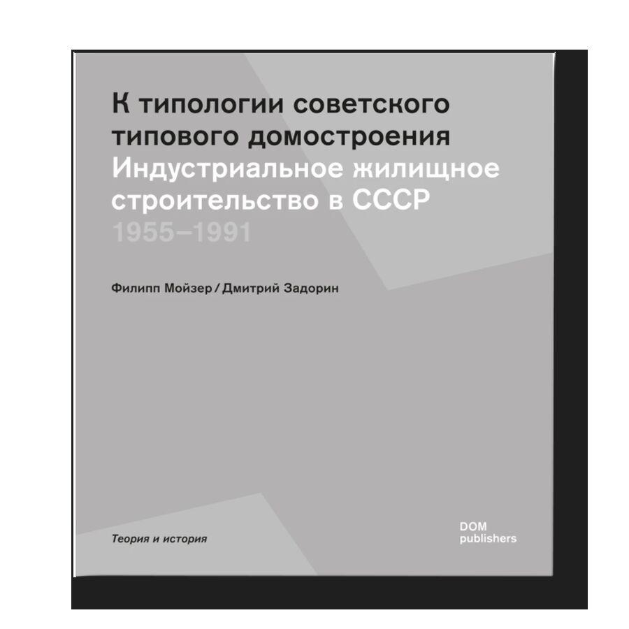 К типологии советского типового домостроения