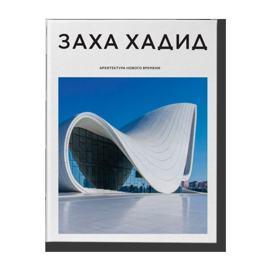 Zaha Hadid. New Age Architecture