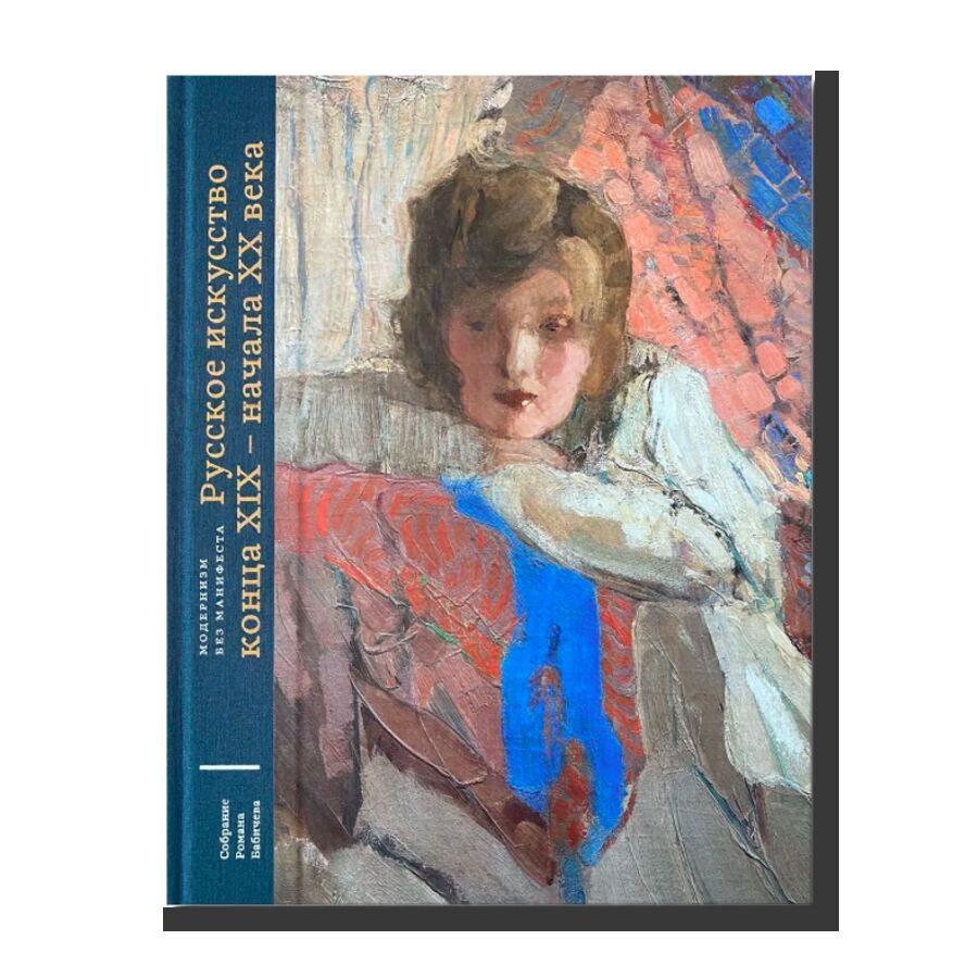 Russian Art of the Late 19th and Early 20th Centuries