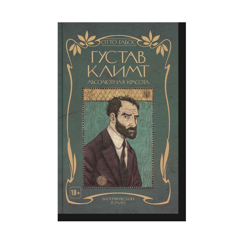 Gustav Klimt. The Absolute Beauty