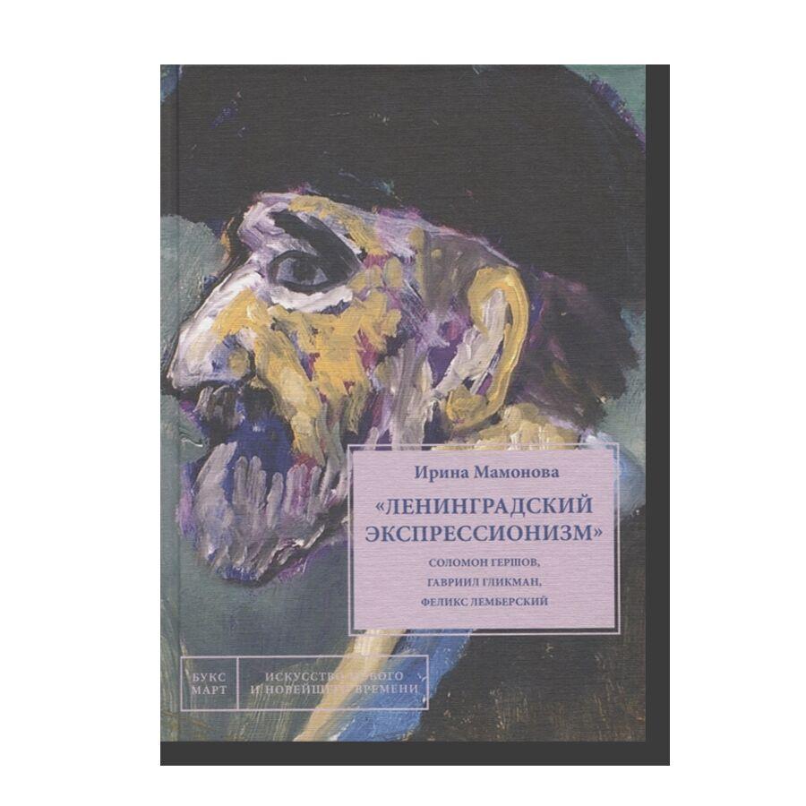 Leningrad Expressionism: Solomon Gershov, Gavriil Glikman, Felix Lembersky