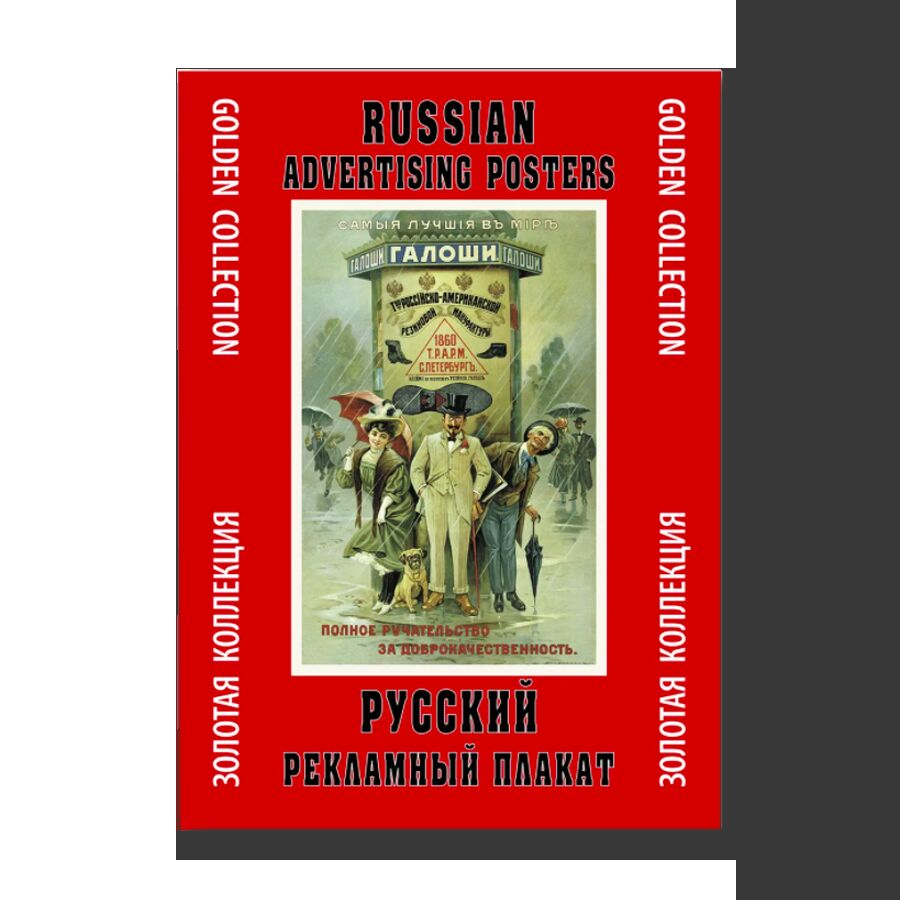 """Set of Posters """"Russian Advertisement Poster"""""""