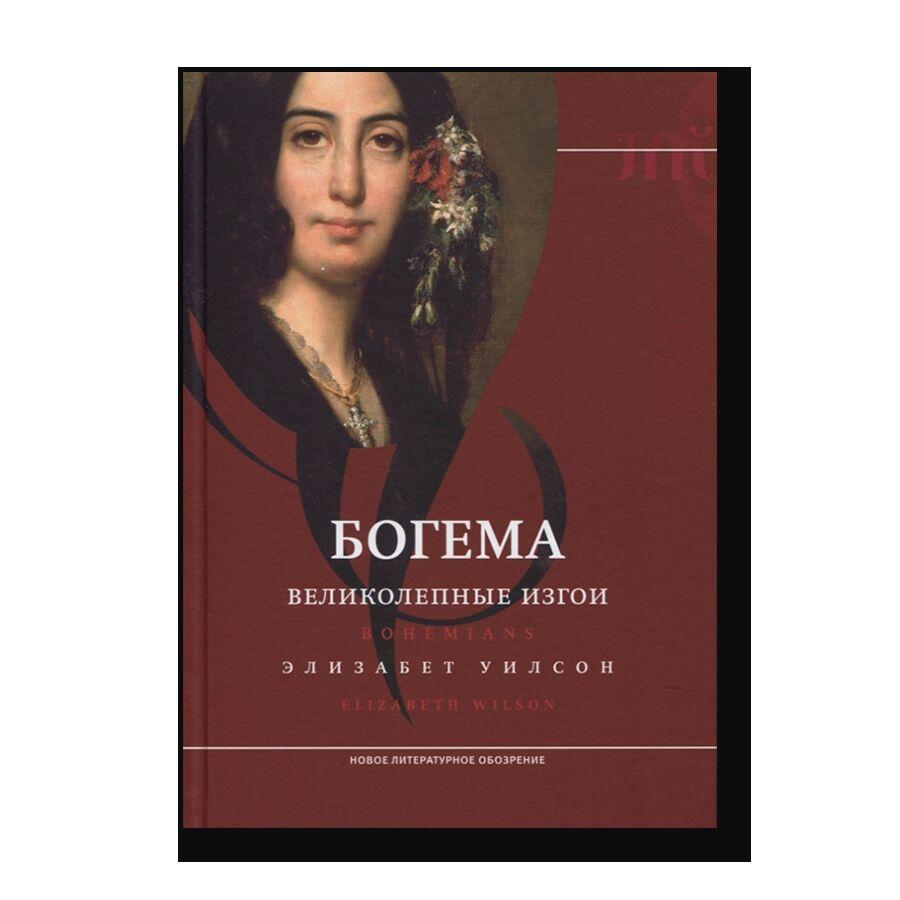 Bohemians: The Glamorous Outcasts