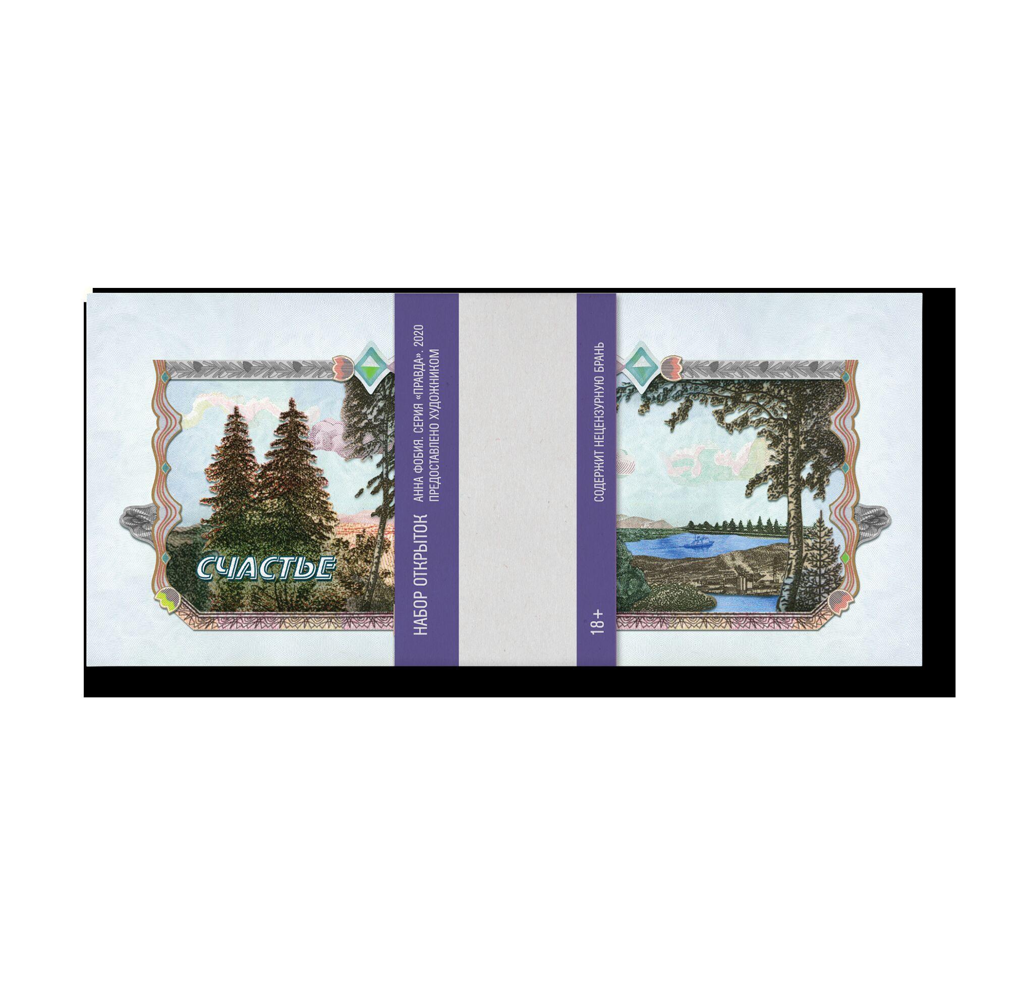 Набор открыток, дизайн: Анна Фобия