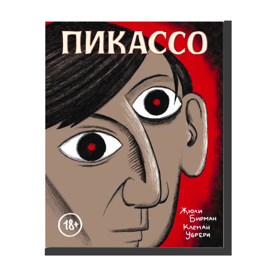 Picasso. Graphic Biography